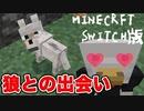 【マイクラ】白くてもふもふとの出会い(前編)【switch版】【minecraft】