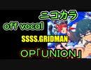 『SSSS.GRIDMAN OP』「UNION」full off vocal(歌詞付き)ニコカラ