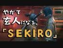 【SEKIRO-隻狼-】やがて玄人になる。【おはぎは大事?】実況(31)