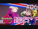 【新ポケ縛り】ポケットモンスターソード・シールド実況プレイ#06【ポケモン剣盾】