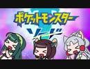 【ポケモン剣】東北姉妹とガラルの旅!#01【VOICEROID実況】