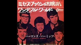 1965年04月00日 洋楽 「ミセス・ブラウンのお嬢さん」(ハーマーズ・ハーミッツ)