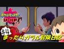 【実況】まったりガラル冒険日記4ページ目【ポケモン剣盾】