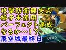 【FEH_482】 飛空城やってく! ( パーフェクト達成なるかっ…!? ) 【 ファイアーエムブレムヒーローズ 】