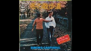 1966年10月22日 洋楽 「冬の散歩道」(サイモン&ガーファンクル)