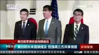 GSOMIA韓国の破棄確定で韓米日同盟崩壊と