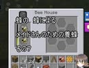【Minecraft 】蜂の、蜂による、メイドさんのための養蜂7【1.12.2】