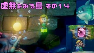 【ニコ生】夢みる島をみるおじさん【ゼルダの伝説夢をみる島リメイク】その14