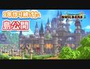 【ドラクエビルダーズ2】一年作り続けた島を公開するよ!-前編-【PS4pro】