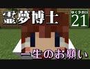 【MineCraft】ゆくラボEX バニラでリケジョが自給自足生活 DAY21【ゆっくり実況】