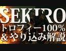 【SEKIRO-隻狼-】トロフィー100%&やり込み解説【実況】Part18