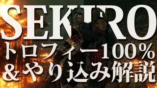 【SEKIRO-隻狼-】トロフィー100%&やり込