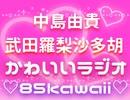 中島由貴・武田羅梨沙多胡のかわいいラジオ ♡85kawaii・アフ...