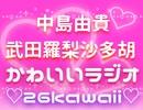 中島由貴・武田羅梨沙多胡のかわいいラジオ ♡26kawaii・アフタートーク付き♡【有料版/会員無料】