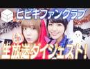 【会員限定】10/17生配信オフショット☪愛美&伊藤彩沙☪