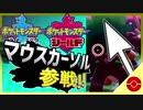 【ポケモン剣盾】スタッフロールにマウスカーソルが映りこんでいる!?【ポケットモンスターソードシールド】
