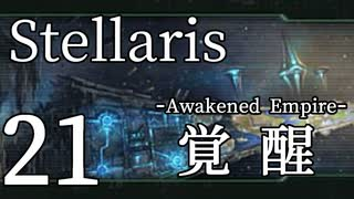 【Stellaris初見風プレイ】Part21 - 新米大統領と覚醒した帝国【ゆっくり実況プレイ】