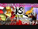 【第十回】64スマブラCPUトナメ実況【エキシビションマッチ】