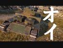 【WoT:O-I】ゆっくり実況でおくる戦車戦Part638 byアラモンド