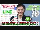LINEとYahooが合体 頑張れ日本企業!