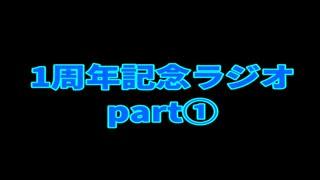 【雑談】中2病の変なひとによる1周年記念ラジオ【適当】part1