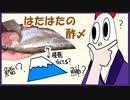 【NWTR料理研究所】ハタハタの酢〆+おまけ【評価☆3.5】