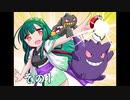 【ポケモン剣盾】東北ずん子とゴースト統一SS!その1【復活のずんだ!】