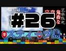 スティーブ島【Minecraft】露出縛りで超鬼畜な空の島々を、完全攻略目指す!【The Unusual Skyblock】#26