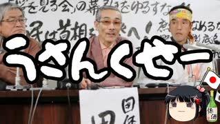 桜を見る会、ついに日本市民()が立ち上がる!