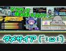 【QMAXV】ミューと協力賢者を目指す ~66限目~【kohnataシリーズ】