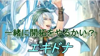 【FEヒーローズ】ファイアーエムブレム 封印の剣 - 西方の女神 エキドナ【Fire Emblem Heroes ファイアーエムブレムヒーローズ】