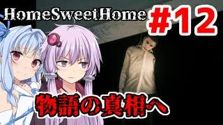 【HOME SWEET HOME】ゆかりと葵と恐怖の家
