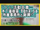 『木下優樹菜が活動自粛、所属事務所も謝罪』についてetc【日記的動画(2019年11月19日分)】[ 233/365 ]