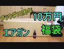 【ゆっくり実況】10万円エアガン福袋開封 プラウダ10周年記念