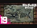 不思議な島での新たな冒険#19【ゼルダの伝説 夢をみる島実況】