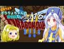 【DQ3】ドラクエ3:そうりょちゃんの僧侶縛り_16【ゆっくり実況】