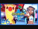 【実況】史上最強最愛の旅パを目指す ポケットモンスター ソード #6
