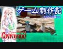 【自作ゲーム】コミュニオイド 制作日記 #9【ゆっくり実況】