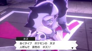 戦闘!ジムリーダーネズ【ポケモン剣盾】