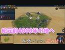 #2【シヴィライゼーション6 嵐の訪れ】拡張パック入り完全版 初心者向け解説プレイで築く日本帝国 PS4とXbox One版発売記念!【実況】