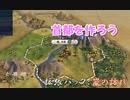 #3【シヴィライゼーション6 嵐の訪れ】拡張パック入り完全版 初心者向け解説プレイで築く日本帝国 PS4とXbox One版発売記念!【実況】