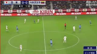 キリンカップ 日本ーベネズエラ