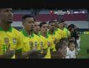 《親善試合》 ブラジル vs 韓国  (2019年11月19日)