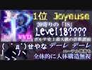 SDVX LV18難曲ランキングTOP30