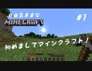 【Maincraft】初めてのマインクラフト #1 (ボイロ実況)