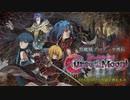 悪魔城プロデュサ外伝「Bloodstained: Curse of the Moon」STAGE 02