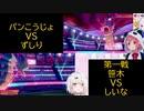 椎名VS笹木!ずしりVSパンこうじょ 第一戦【にじさんじ】