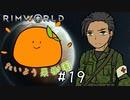 【RimWorld】たいよう果樹園 第十九話【オリキャラ】