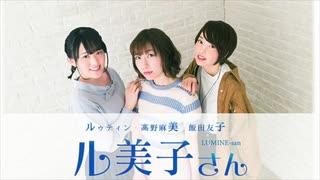 【無料版】第36回「ルゥティン・髙野麻美