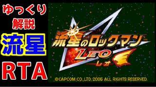 【RTA】流星のロックマン レオver Any% 2時間53分38秒 まとめ版